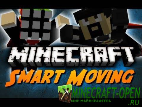 Мод Smart Moving для minecraft 1.6.4