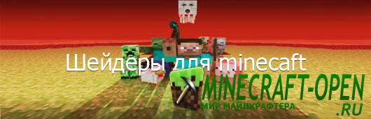 Шейдеры для minecraft 1.6.4