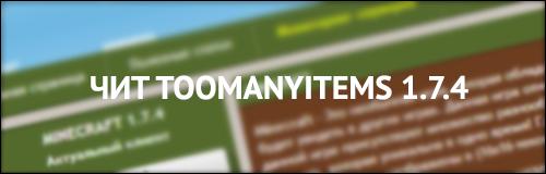 Чит toomanyitems для minecraft 1.7.4