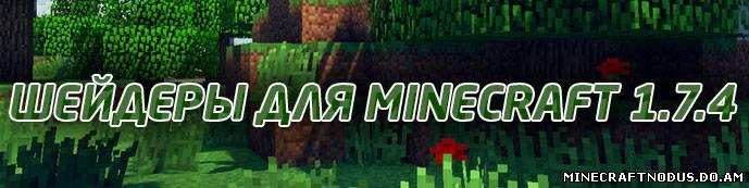 Мод шейдеры для minecraft 1.7.4