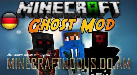 Мод ghost для minecraft 1.7.2