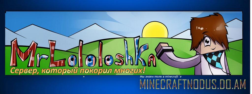 Сервер от лололошки для minecraft 1.7.9