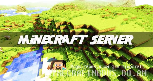 Готовый сервер с плагинами для minecr...
