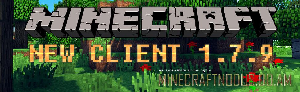 Minecraft 1.7.9 пиратка