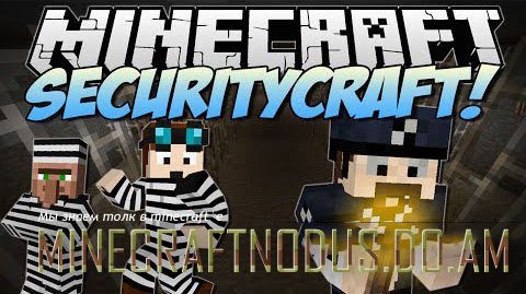 Мод securitycraft для minecraft 1.7.2