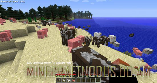 Мод craftable animals для minecraft 1...