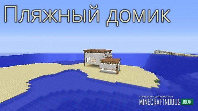 Карта Пляжный домик для minecraft 1.7...