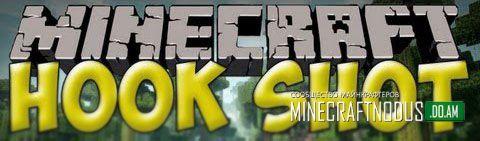 Мод Hook Shot для minecraft 1.7.2