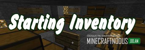 Мод Starting Invertory для minecraft ...