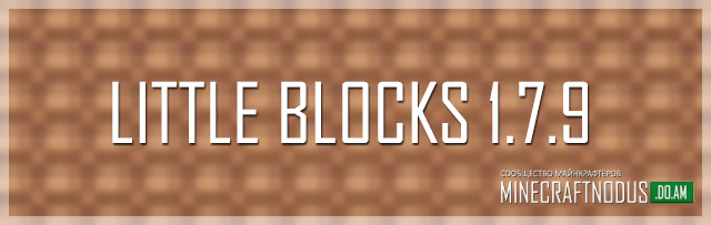 Мод Little Blocks для minecraft 1.7.9