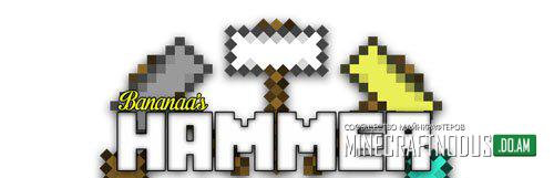 Мод Hammer для minecraft 1.7.2