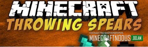 Мод Throwing Spears для minecraft 1.7...