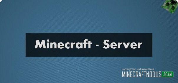 Готовый сервер minecraft 1.7.10